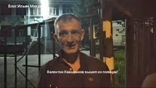 Активист Валентин Квашников выходит из полиции!Хабаровск.