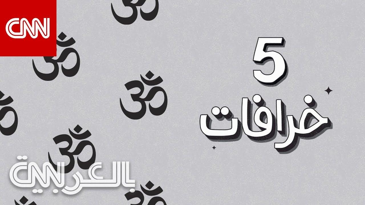 CNN عربية:هل يعبد الهندوس 330 إلهاً؟ 5 خرافات عن الهندوس وآلهتهم