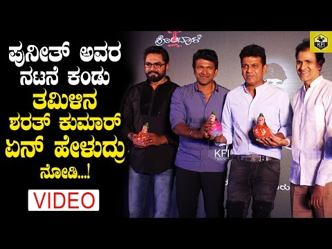 Actor Sharath Kumar Speaks About Puneeth Rajkumar