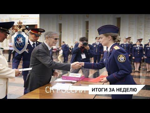 СК России: итоги за неделю 12.07.2019
