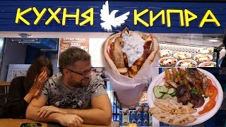 Обзор заведения Кухня Кипра в StrEAT Москва. Мы долго обходили эти заведения стороной... #PRostoEda