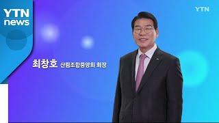 혁신코리아 [최창호, 산림조합중앙회 회장] / YTN
