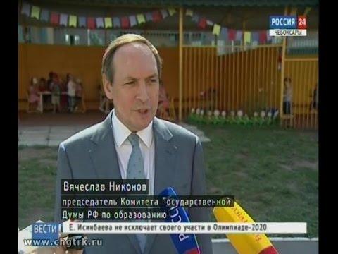 В Чебоксары прибыл председатель Комитета Госдумы РФ по образованию Вячеслав Никонов