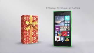 Музыка из рекламы Nokia Lumia 730 - Подарок (Россия) (2014)