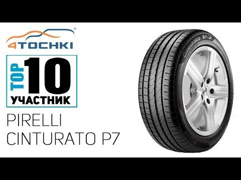 Летняя шина Pirelli Cinturato P7 на 4 точки.