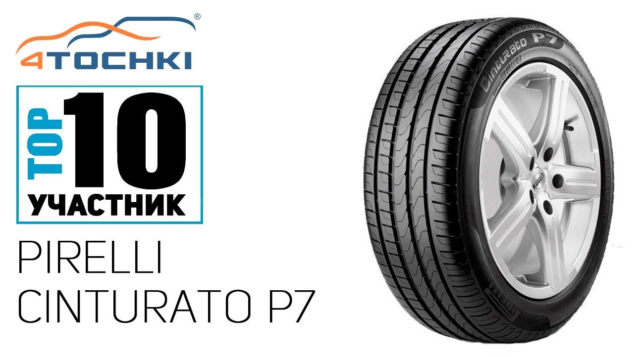 Летняя шина Pirelli Cinturato P7 на 4 точки. Шины и диски 4точки - Wheels & Tyres
