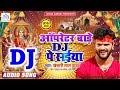 Operator Hauwe Sound Ke Sajanwa Khesari Lal Yadav Dj Gana mp3 song Thumb
