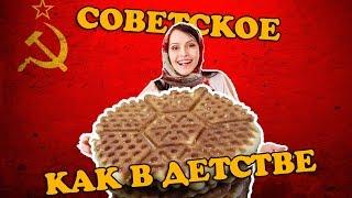 Как Сделать Вкусное Советское Формовое Печенье