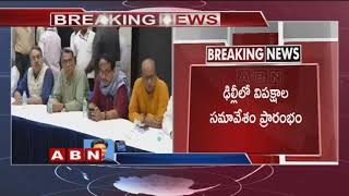 Lok Sabha elections 2019  : Anti BJP Parties Attend Delhi Meet Over Faulty EVM Charges | ABN Telugu