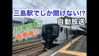三島駅でしか聞けない!JR東日本の特急券案内をするJR東海の自動放送