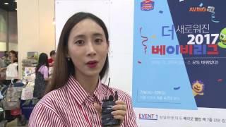 [코엑스 유교전 영상]튼튼영어 잉글리c, 유아영어 전집…
