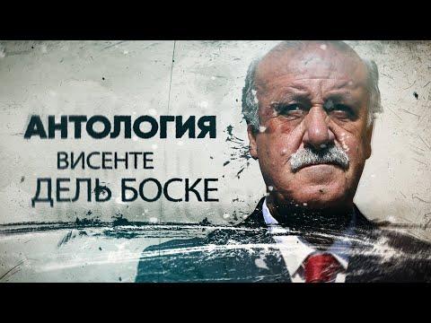 Антология Висенте Дель Боске