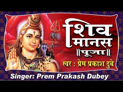 विशेष फलदायक शिव मंत्र SHIV MANAS PUJA  [ शिव मानस पूजा ] With Lyrics    Prem Prakash Dubey