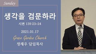 생각을 검문하라(시 139:23~24) 정재우 목사 210117