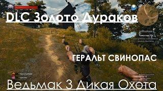 Ведьмак 3 Дикая Охота Прохождение Новое DLC Золото Дураков (Fool's Gold DLC)