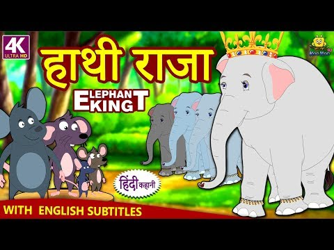 हाथी राजा - The Elephant King | Hindi Kahaniya for Kids | Stories for Kids | Moral Stories for Kids