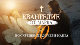 Евангелие от Марка. Часть 10. Воскрешение дочери Иаира
