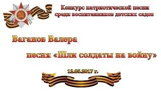 Ваганов Валера с песней «Шли солдаты на войну»