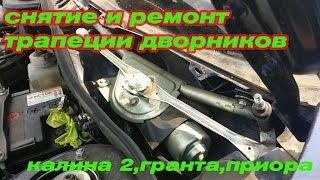 Снятие и ремонт трапеции дворников калина 2(гранта,приора)
