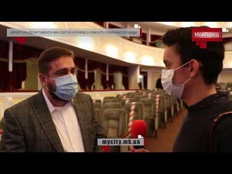 Moy gorod: Директора департамента ЖКХ Сергей Корневе о ремонте Соборной площади