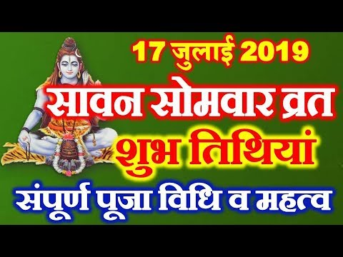 Sawan Somwar Vrat Date Time 2019 सावन सोमवार व्रत दिनांक शुभ मुहूर्त पूजा  विधि