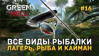 Все виды Рыбалки. Лагерь, рыба и Кайман - Green Hell #16