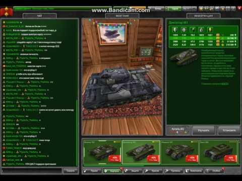 Танки онлайн вип чат рулетка раздача аккаунтов мобильное казино играть на деньги официальный сайт
