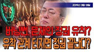 버닝썬, 정권 유착 터지면 문재인 끝난다! (순찰팀 뉴스) / 신의한수