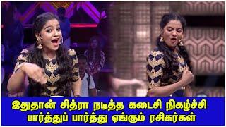 இதுதான் சித்ரா நடித்த கடைசி நிகழ்ச்சி… பார்த்துப் பார்த்து ஏங்கும் ரசிகர்கள்