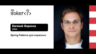 Евгений Борисов — Spring Patterns для взрослых