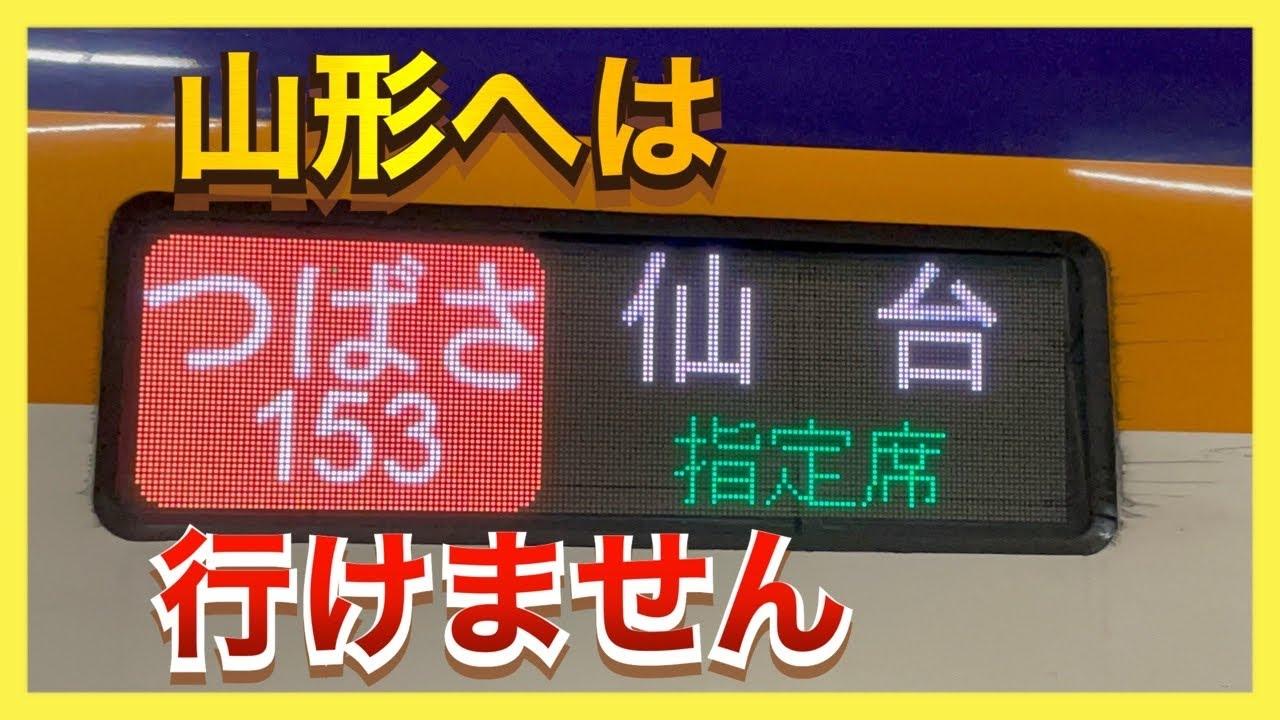 【山形に行かないつばさ号】山形新幹線運転見合わせで急遽誕生した、つばさ153号仙台行き‼️