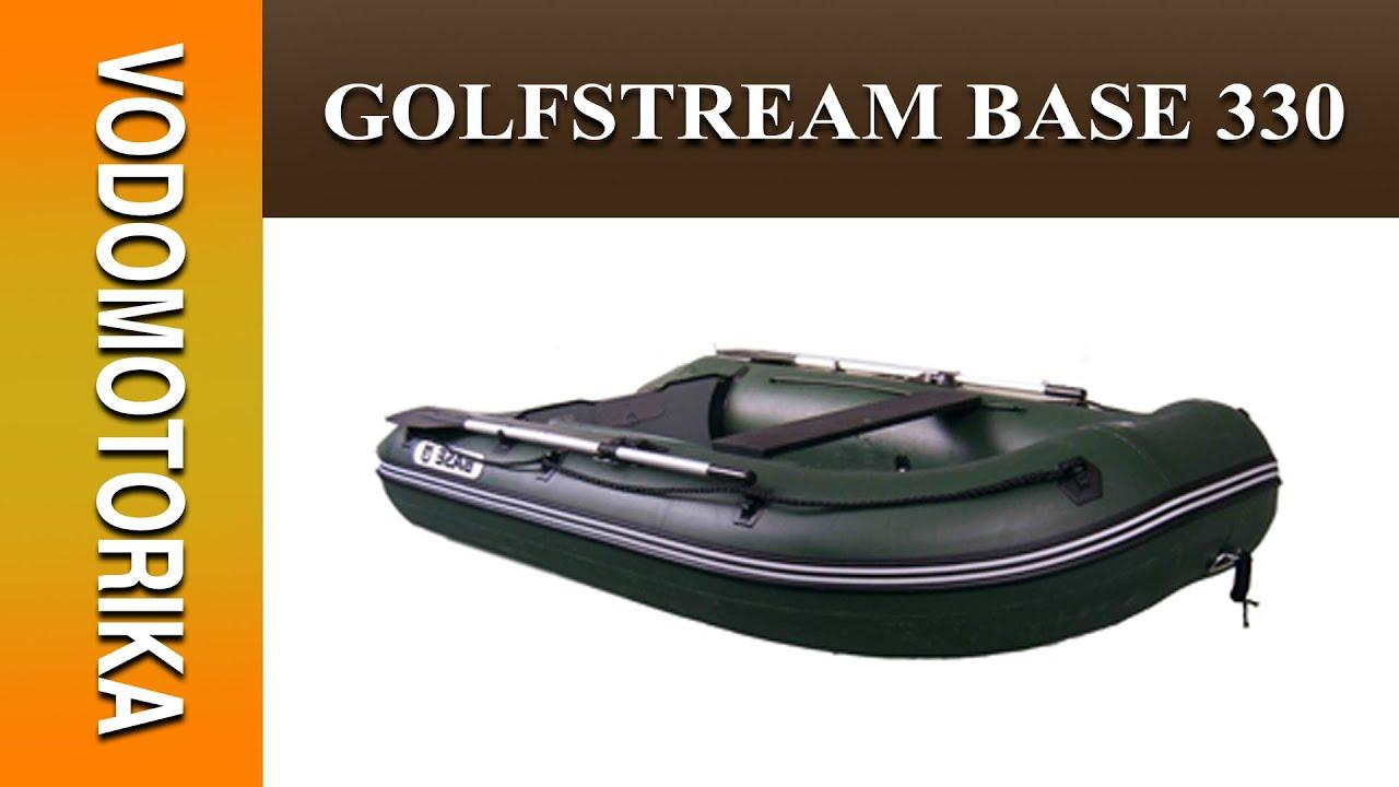 лодка гольфштрем 330 цена