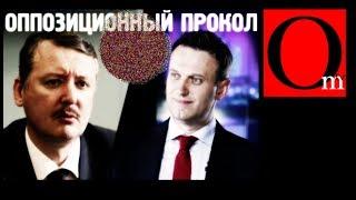 Оппозиционный прокол (текст А.Бабченко)