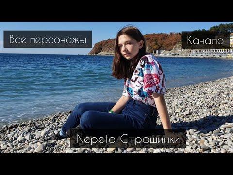 Все персонажы канала Nepeta Страшилки