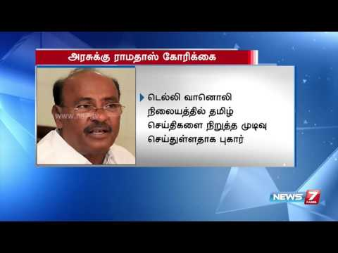 Ramadoss requests Centre to drop plans to cancel Tamil news in radio | News7 Tamil