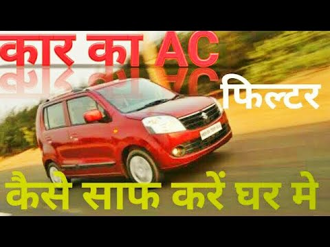 Car ac filter clean at home | how to clean wagan r ac cabin filter at home | helping bhaiya