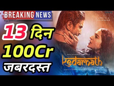 Kedarnath 13th Record Breaking Box Office Collection | Sushant Singh Rajput, Sara Ali Khan Mp3