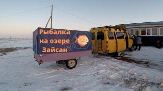 Рыбалка в Казахстане Озеро Зайсан 2020г