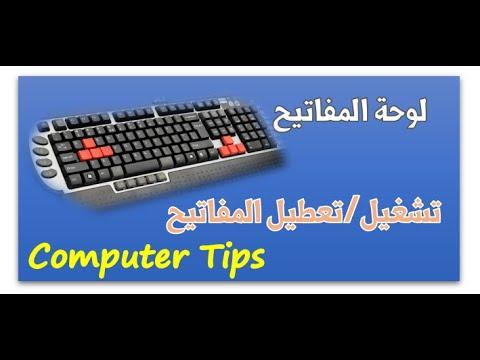Disable-Enable Function Keys Or Any Other Keys In Windows تشغيل او تعطيل بعض المفاتيح