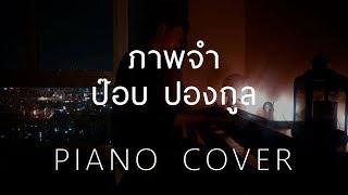 [ Cover ] ภาพจำ - ป๊อบ ปองกูล (Piano) by fourkosi