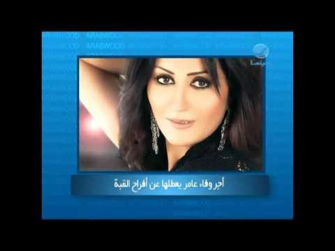 #عرب_وود - أجر وفاء عامر يعطلها عن