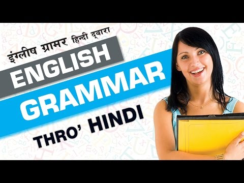Spoken English Thro' Hindi | Learn English thro Hindi | English Grammar by Pebbles