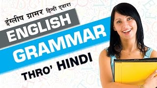 Spoken English Thro' Hindi | Learn English thro Hindi | English Grammar by Pebbles