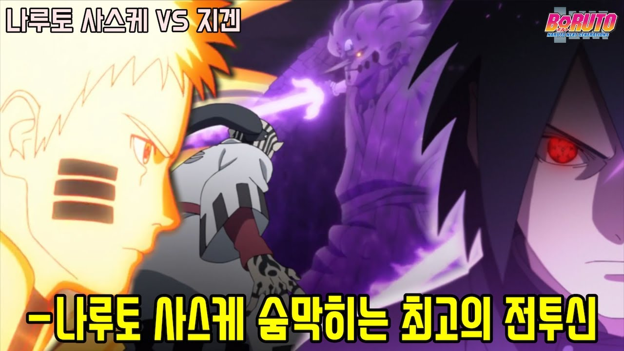 드디어 보루토에서 펼쳐진 최강의 닌자 나루토 X 사스케 최고의 전투신