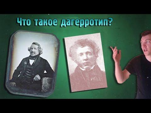 Что такое дагерротип?