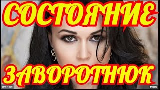 Остается Только Молиться....Состояние Анастасии Заворотнюк.