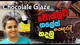 චකලට ගලස ගදරද හදම  Chocolate Mirror Glaze Cake Recipe