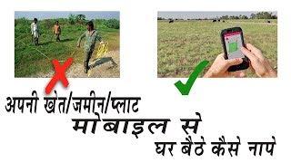 App area calculator | Land Area Measurement Calculator | Area Calculator app| jamin mapni calculator screenshot 4