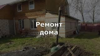 Ремонт дома в деревне 1 Начало
