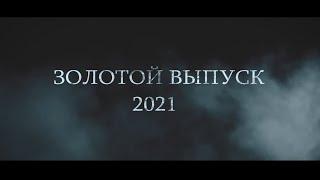 Фильм Золотой выпуск 2021 Видеомейкер Олег Шалбуров